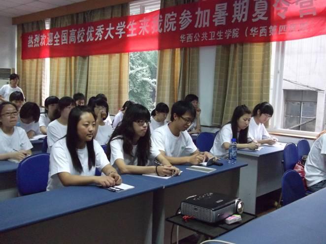 华西公共卫生学院(华西第四医院)全国优秀大学生暑期夏令营开幕